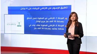 السعودية.. إقرار فرض الرسوم على الأراضي البيضاء