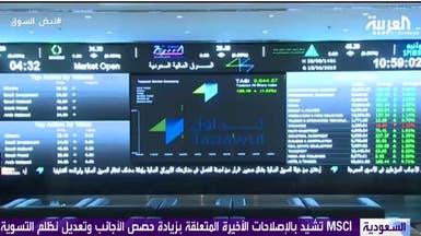 MSCI تشيد بإصلاحات سوق السعودية لرفع نسبة تملك الأجانب