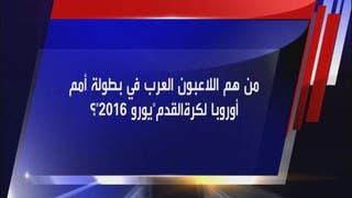 من هم اللاعبون العرب في بطولة أمم أوروبا لكرة القدم