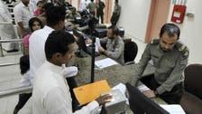 خطوات تحويل زيارة اليمنيين لإقامة عمل بالسعودية