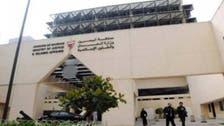 البحرين.. السجن وإسقاط الجنسية عن 5 إرهابيين