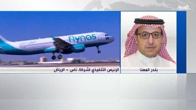 طيران ناس للعربية: جاهزون لطرح 30% من الأسهم للاكتتاب