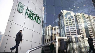 """""""أبوظبي الوطني"""" يضاعف السندات إلى 15 مليار دولار"""