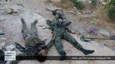 بالصور.. مقتل 30 من ميليشيات إيران في ريف حلب