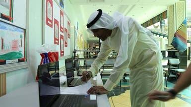 السعودية.. أول معرض فني تشكيلي للمكفوفين
