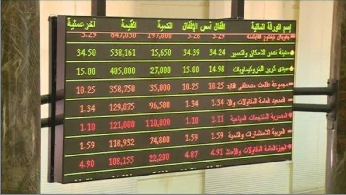 بورصة مصر