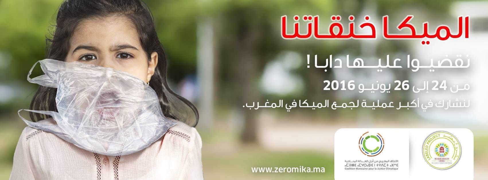إطلاق حملة إستبدال الميكا بالمغرب