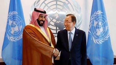 """اجتماع محمد بن سلمان وبان أنهى أزمة """"التقرير"""""""