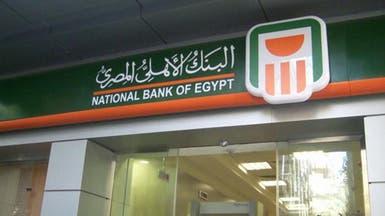 """تضاعف أرباح """"الأهلي المصري"""" لـ 20.2 مليار جنيه"""