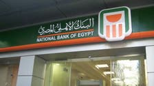 """أرباح """"الأهلي المصري"""" تنمو 88% لـ 19.5 مليار جنيه"""