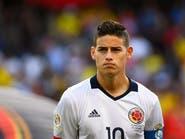 الإصابة تحجب قائد كولومبيا خاميس رودريغيز