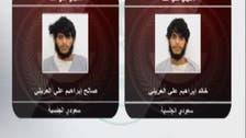تعرّف أكثر على التوأمين قاتلي والدتهما في السعودية