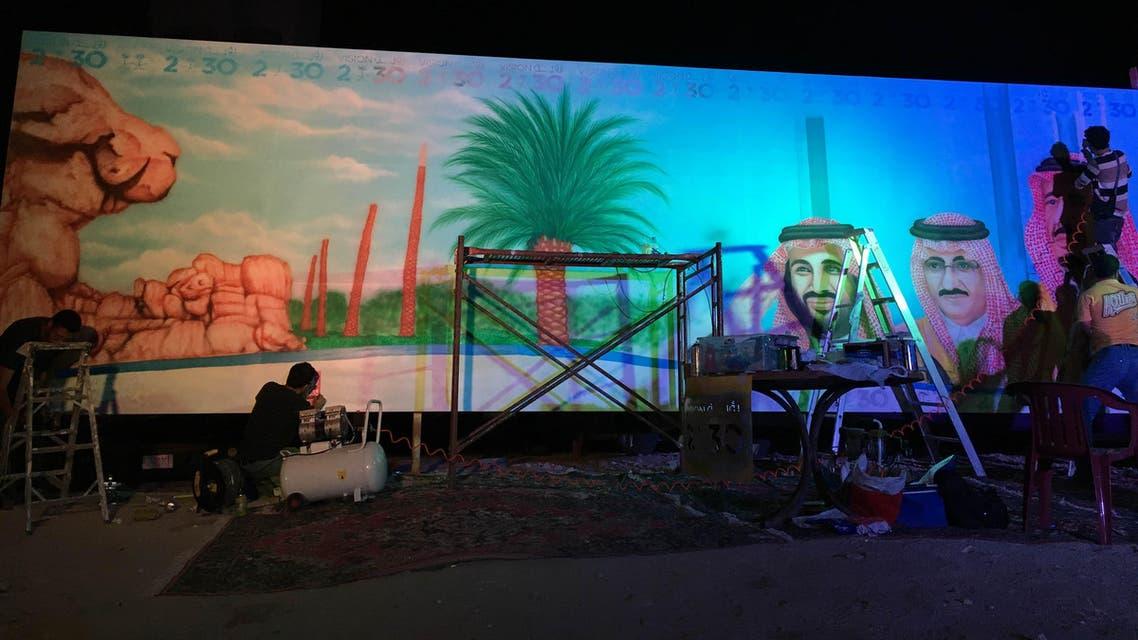 جدارية السعودية