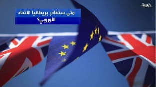 هل من الممكن إبطال نتيجة استفتاء خروج بريطانيا؟
