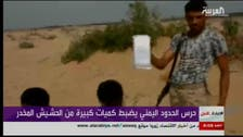 Yemeni militias smuggling drugs into Saudi