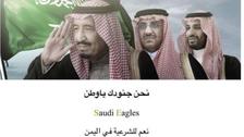 عاصفة حزم إلكترونية تخترق 11 موقعاً لصالح والحوثي