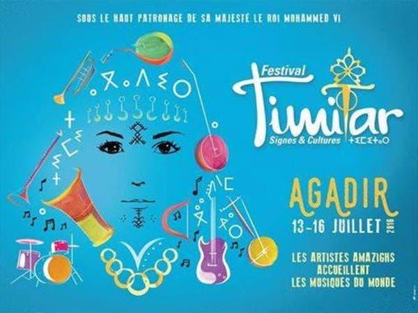 """400 فنان يضيئون ليالي مهرجان """"تيميتار"""" بآكادير المغربية"""