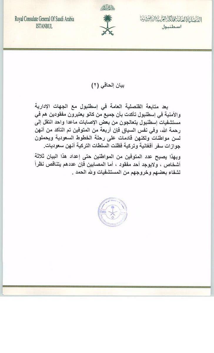 بيان القنصلية السعودية في تركيا