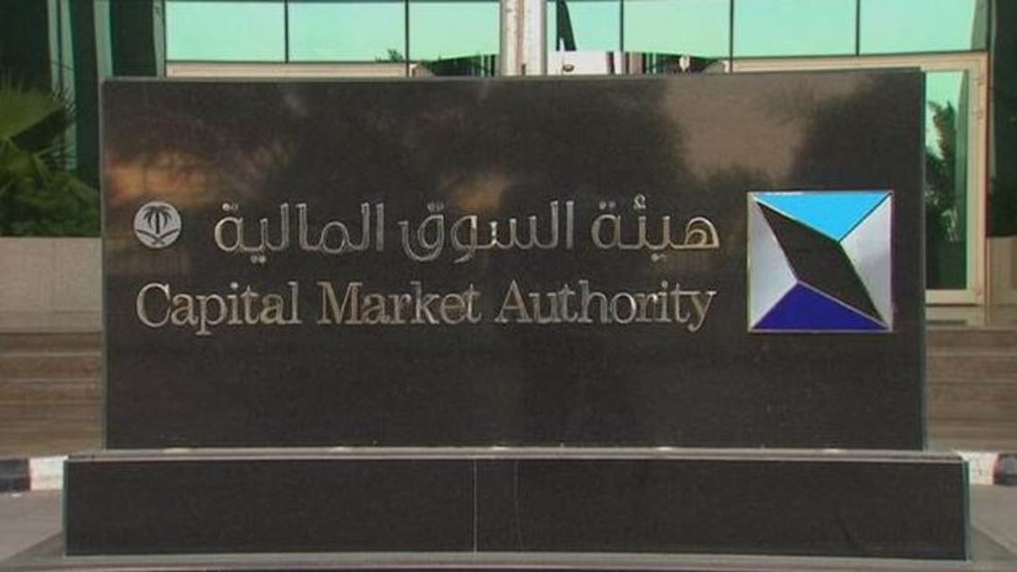 هيئة السوق المالية السعودية