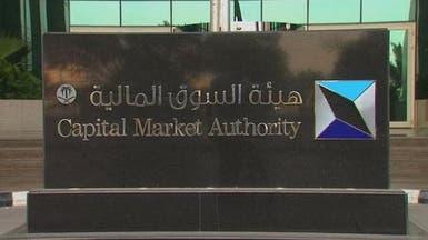 رفع عمولة تداول الأسهم بالسوق السعودية إلى 15.5 نقطة