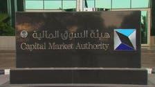 طرح ثاني صناديق الاستثمار العقارية المتداولة بالسعودية