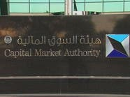 تعرف على الهيكلة الجديدة لمجلس هيئة السوق المالية