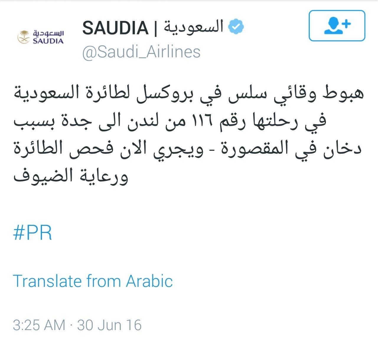 تغريدة من الخطوط الجوية السعودية حول الهبوط الاضطراري