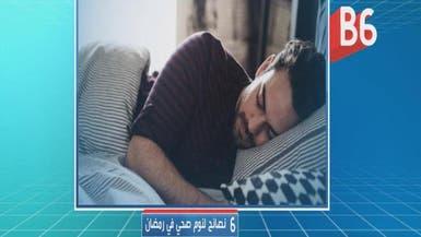 6 نصائح لنوم صحي في رمضان