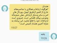 رسائل جوال هددت 700 ناشط إيراني