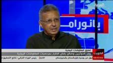 Yemen talks pause.. What is next?