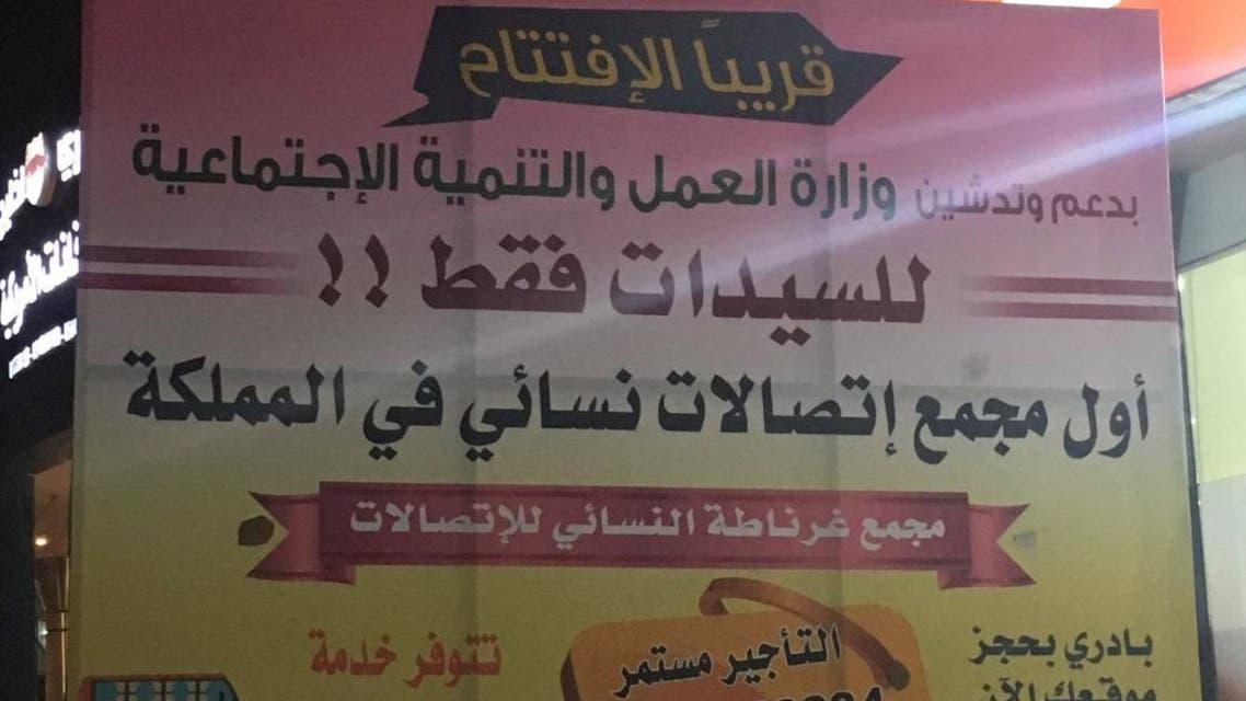 السعودية.. أول مجمع اتصالات نسائي بالرياض قريباً