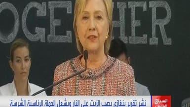 خصوم كلينتون الجمهوريون في الكونغرس ينشرون تقرير بنغازي