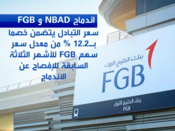 التفاصيل الكاملة لدمج الخليج الأول بأبوظبي الوطني