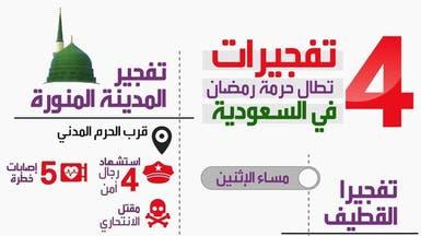 4 تفجيرات تنتهك حرمة شهر رمضان في السعودية