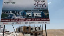 US condemns Israel's planned new settler homes
