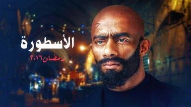 """إسرائيل تقرصن مسلسل """"الأسطورة"""" المملوك لـ MBC"""