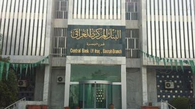 المركزي العراقي يأمر البنوك بإغلاق فروعها في كردستان