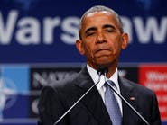 لماذا رفض أوباما لقاء رئيس الفلبين؟