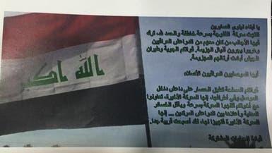 """""""القيادة المشتركة"""" تلقي منشورأ لأهالي الموصل"""