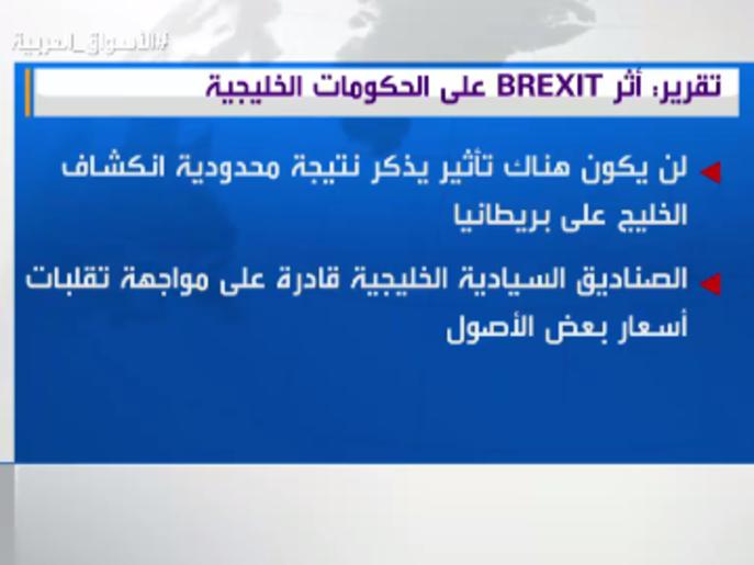 موديز: الخليج لن يتأثر من الـBrexit لقوة اقتصاده