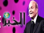 """الجزائر.. إبطال صفقة بيع """"الخبر"""" لأكبر رجل أعمال"""