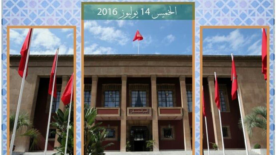 دعم البرلمان المغربي
