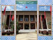 مشروع برلماني مغربي لدعم قدرات النواب