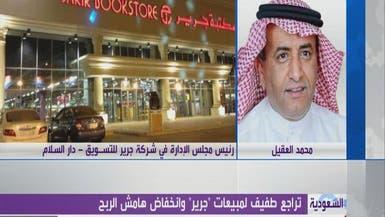 """العقيل للعربية: انخفاض أرباح """"جرير"""" بسبب تراجع المبيعات"""