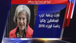 من هي رئيسة الوزراء في بريطانيا؟