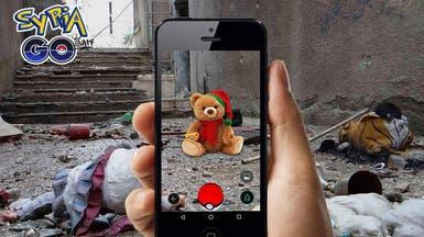 """""""سوريا_غو"""": صور المعاناة مدمجة بلعبة """"بوكيمون غو"""""""