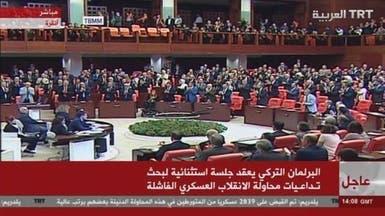 برلمان تركيا: الانقلابيون سينالون جزاءهم عاجلا أم آجلا