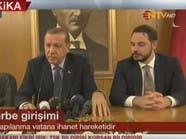 أردوغان: الانقلابيون سيدفعون ثمن خيانتهم