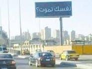 في مصر.. إعلانات خيالية وإقبال كبير على سلعة غير متوقعة