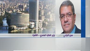 """وزير مالية مصر لـ""""العربية"""": 14% ضريبة القيمة المضافة"""